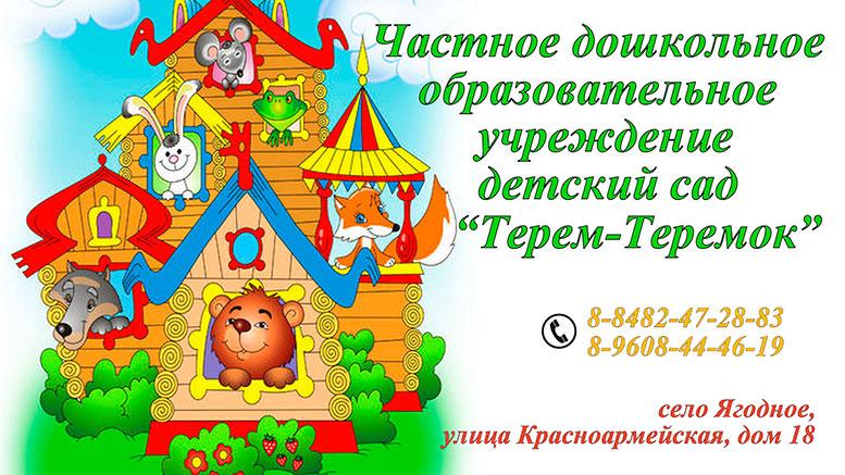 Детский садик с. Ягодное | Терем теремок