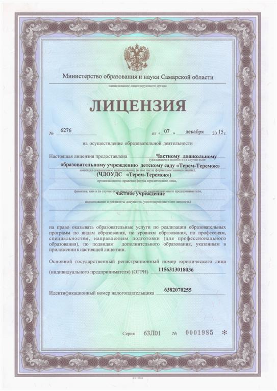 license1_large