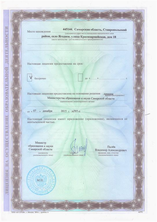 license2_large